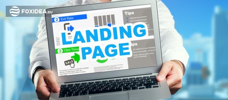 Что такое Лендинг пейдж (landing page) — для чего используется данный вид сайтов