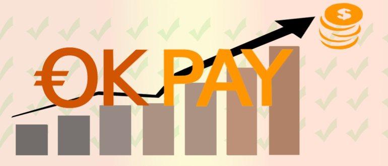Платёжная система OkPay — Как работает и какие имеет особенности?