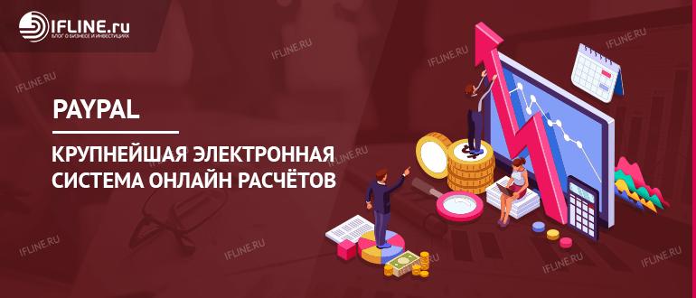 Платёжная система PayPal — Основные условия и особенности работы