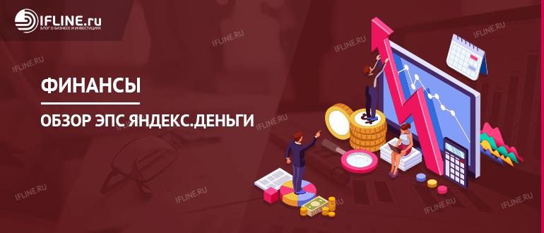 Платёжная система Яндекс.Деньги — Обзор и особенности работы ЭПС