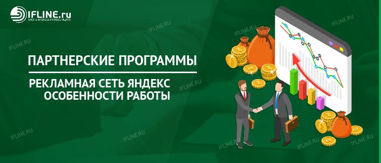 Рекламная сеть Яндекс — Как настроить блоки и повысить доход?