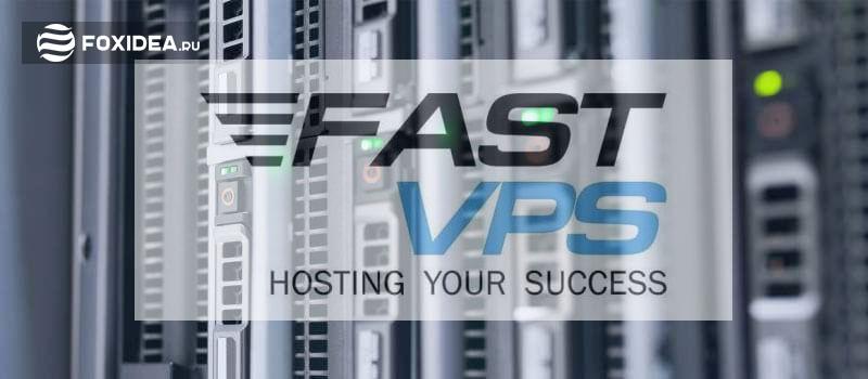 VPS хостинг FASTVPS: бесплатная панель управления FASTPANEL