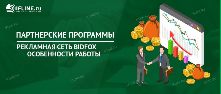 Что такое BidFox — Как работает эта биржа рекламы