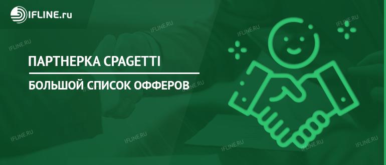 CPAgetti — Преимущества и обзор партнёрской программы