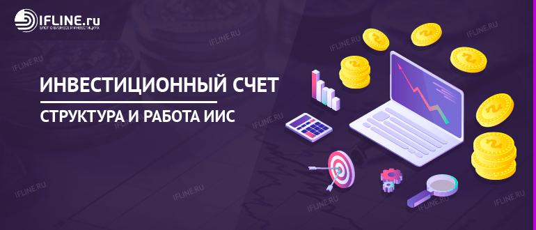 Индивидуальный инвестиционный счет — Структура и работа ИИС