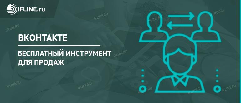 Как добавить товары в группу ВКонтакте — Потенциальная витрина для повышения продаж