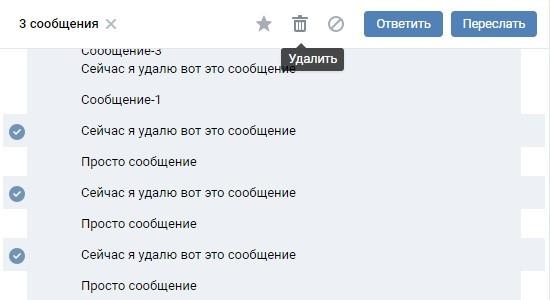 Как удалить отправленное сообщение ВКонтакте и стереть диалог у собеседника