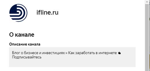 Что такое Яндекс Дзен? Как добавить сайт и увеличить трафик сайта
