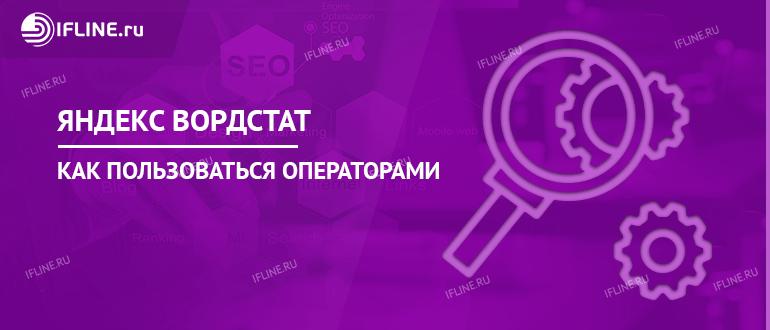 Подбор ключевых слов в Яндекс Вордстат — Как пользоваться операторами