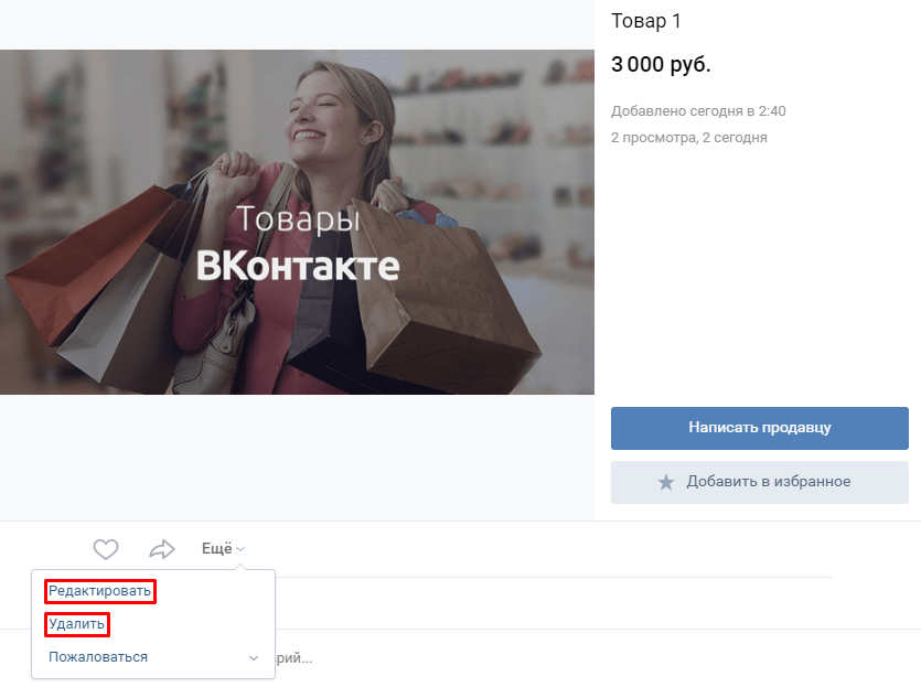 Как добавить товары в группу ВКонтакте - Потенциальная витрина для повышения продаж
