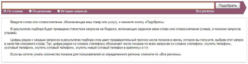 Подбор ключевых слов в Яндекс Вордстат - Как пользоваться операторами