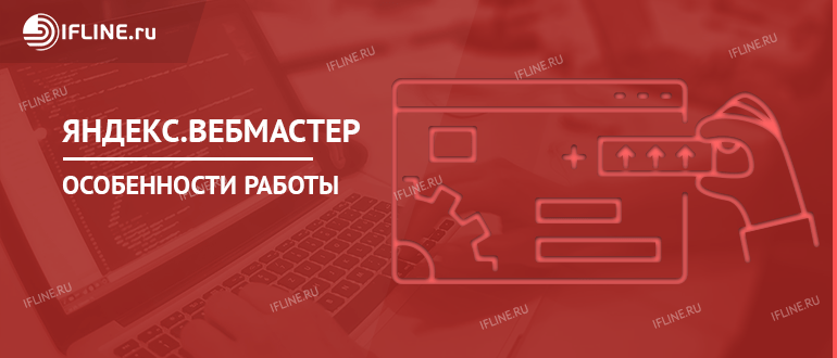 Как добавить сайт в Яндекс.Вебмастер? Основные преимущества