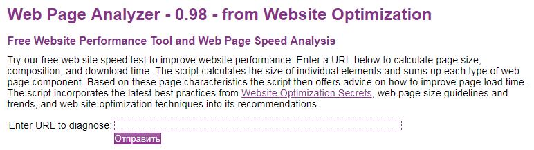 Чем проверить скорость загрузки сайта: 8 лучших сервисов