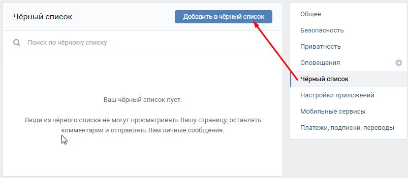 Как заблокировать человека в ВК: инструкция