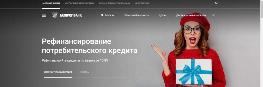 рефинансирование в Газпром