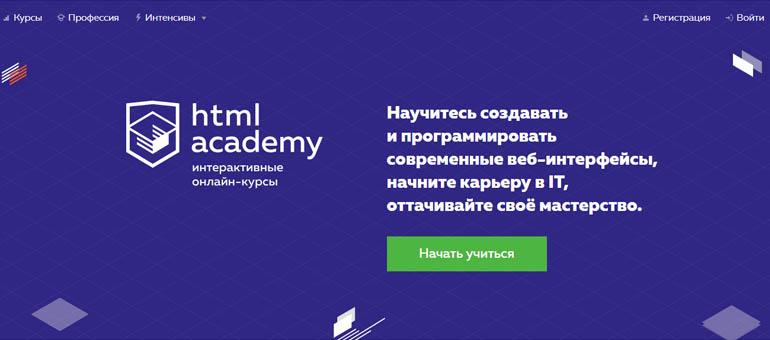Курсы программирования с нуля: 16 лучших школ