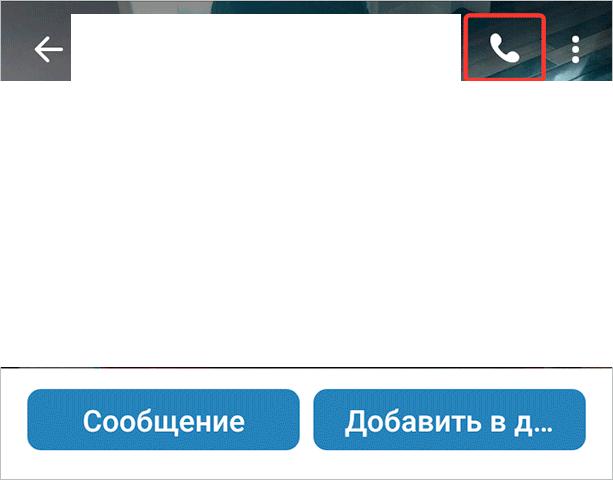 как позвонить вконтакте