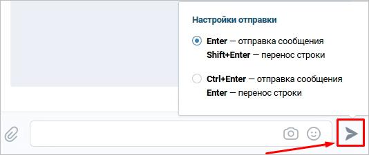 Перенос строки в личных сообщениях Вконтакте
