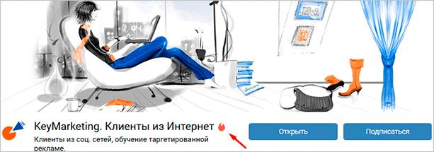 "отметка ""Прометей"" вконтакте"