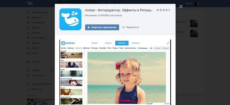 редактор Аватан в вконтакте