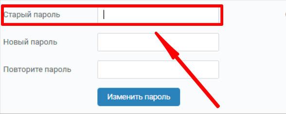 Как узнать пароль от ВК эффективно и быстро