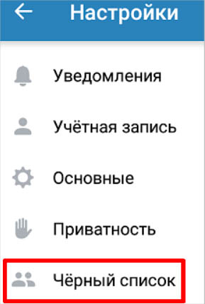 Как удалить подписчиков ВКонтакте на компьютере и мобильном телефоне