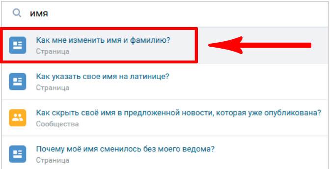 Как изменить имя и фамилию во ВКонтакте - маленькие хитрости