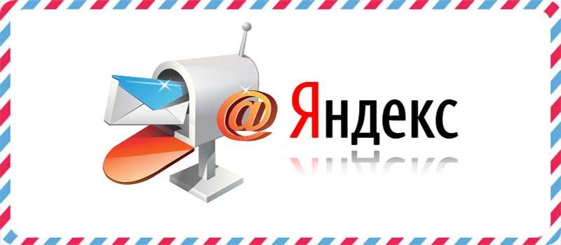 Как создать почту на Яндексе: полное руководство