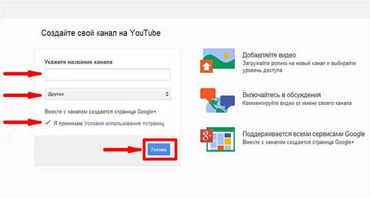 Как создать канал на Ютубе: простая инструкция