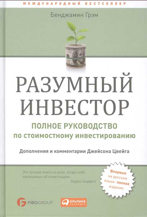 ТОП-7 авторов лучших книг по инвестированию