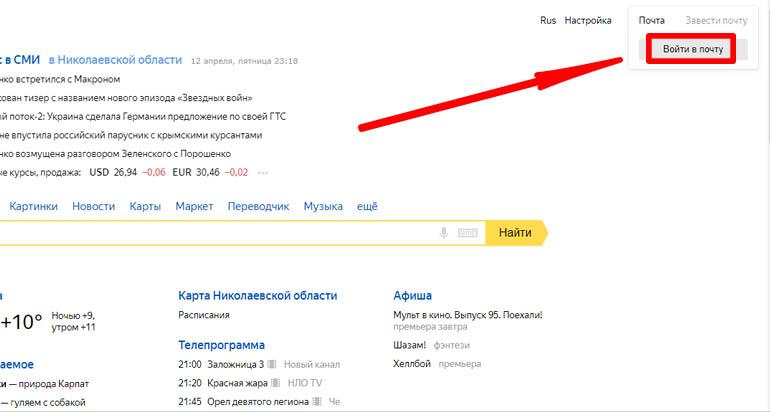 Как создать почту на Яндексе бесплатно с телефона и персонального компьютера. Подробное руководство