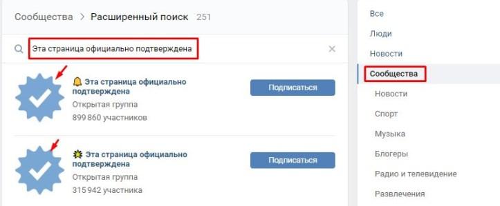 Как получить галочку ВКонтакте - подробная инструкция