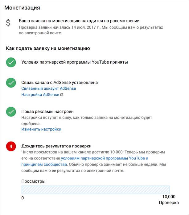 Как включить монетизацию видео на Ютуб-канале - или как зарабатывать настоящие деньги со своих видео
