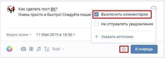 Как сделать пост ВКонтакте - пошаговая инструкция с фото