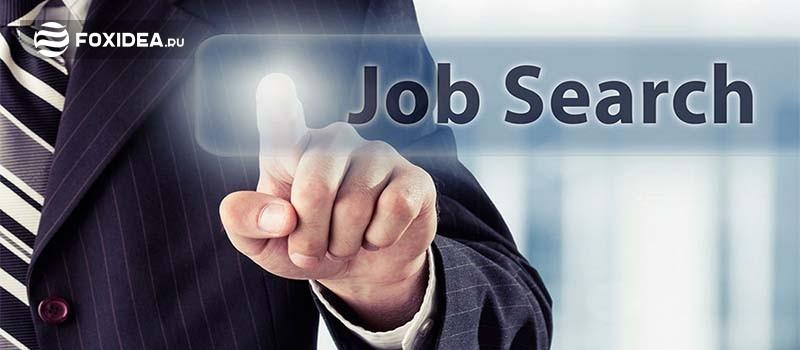 Как найти хорошую работу: советы и способы для вас