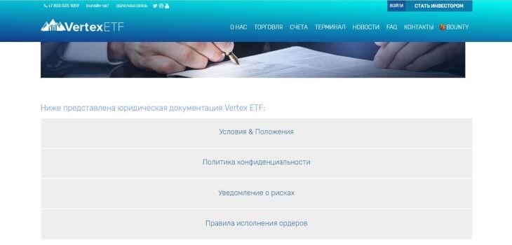 Онлайн трейдинг с Vertexetf - Отзывы, Обзор о компании Vertexetf