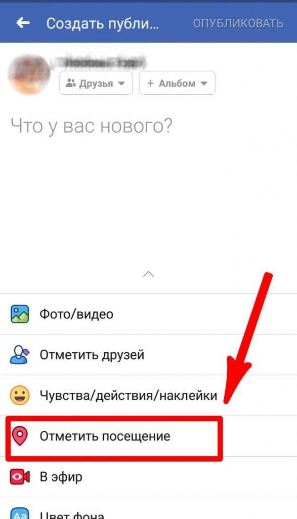 Как добавить место в Инстаграм - подробная инструкция использования геоданных