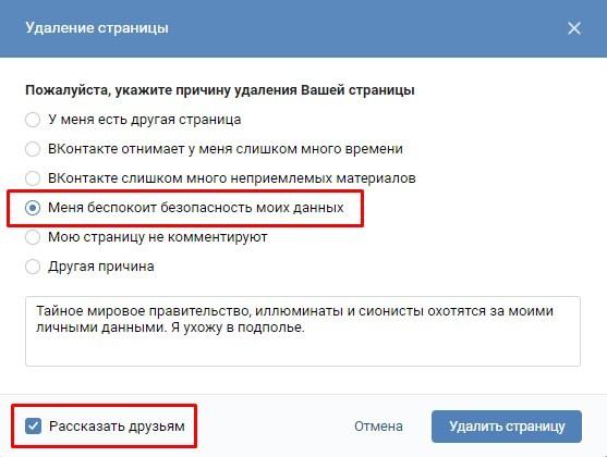 Что делать, если взломали страницу ВКонтакте - пошаговая инструкция