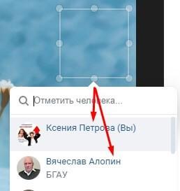 Как отметить на фото ВКонтакте друга – руководство к исполнению