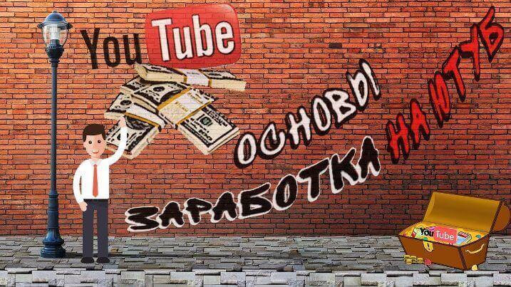 Как заработать деньги на YouTube - детальная инструкция для начинающих
