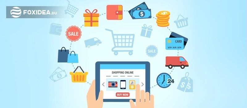 Как открыть интернет-магазин: 5 простых шагов