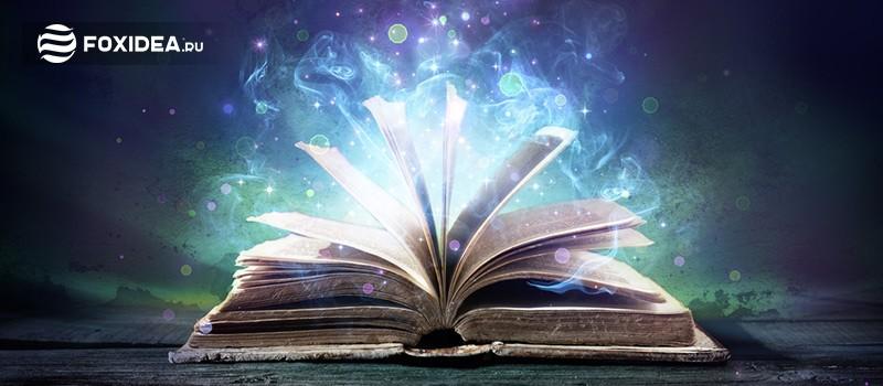 Книги по саморазвитию и личностному росту: ключ к успеху