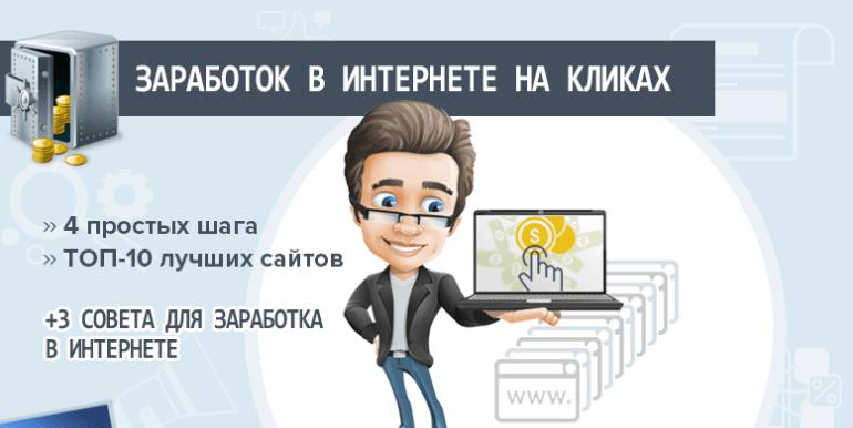 Заработок в интернете на кликах - как заработать 500 рублей в день. ТОП-10 сайтов