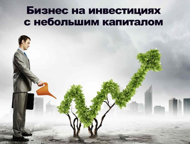 Инвестиции в недвижимость - советы грамотного вложения начинающим инвесторам