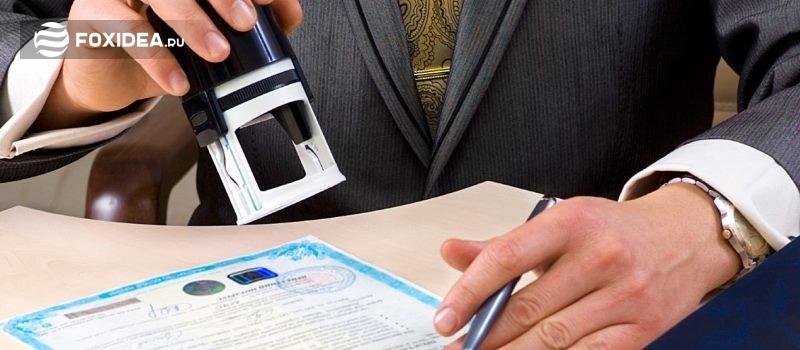 Как открыть ООО: подготовка документов