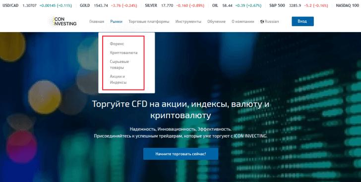 Брокер Icon Investing - обзор и отзывы Айкон Инвестинг