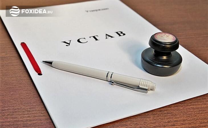 Как самостоятельно открыть и зарегистрировать ООО - пошаговая инструкция, список документов