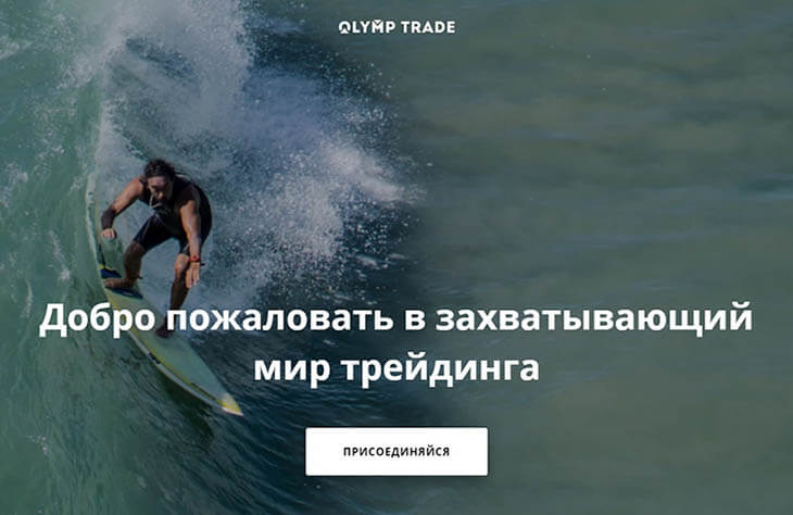 Компания Olymp Trade