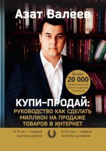 Инфобизнес и как к нему причастен блог Азата Валеева