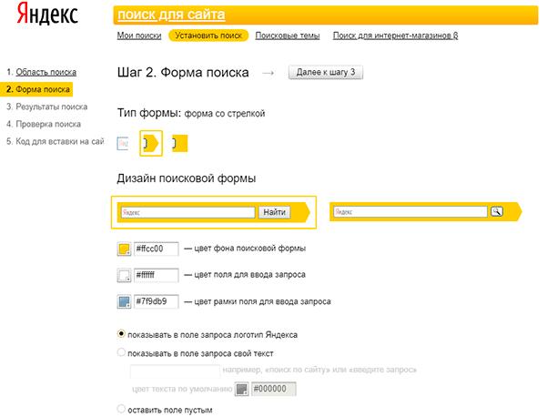 Как установить Яндекс поиск на сайт: за и против